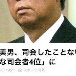 司会したことないのに?梅沢富美男が「嫌いな司会者」4位になる!