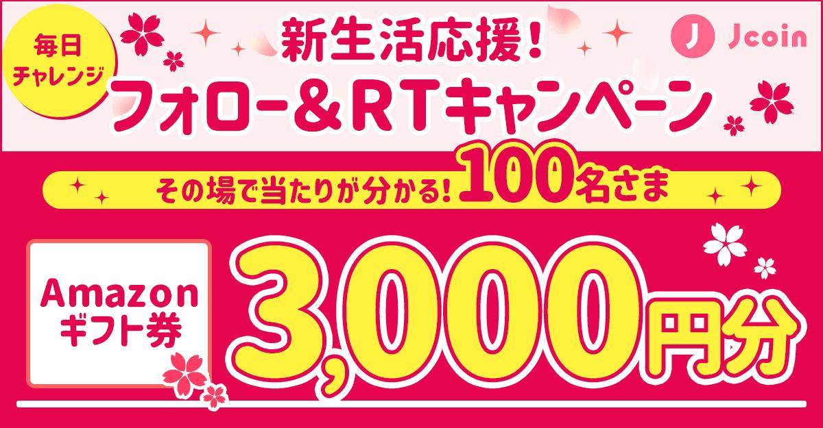 J-Coin Pay【キャンペーン実施中!】さんの投稿画像