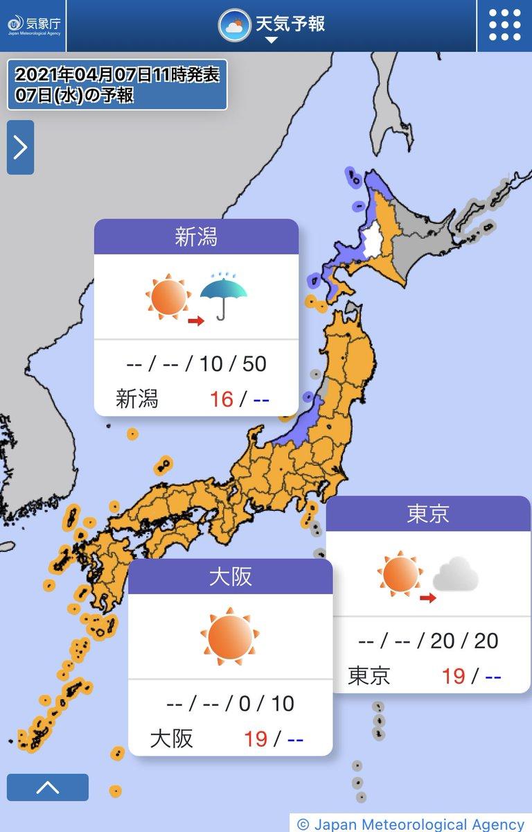 今日(7日)は、西日本や東海、関東は晴れて穏やかな天気☀️ ただ、関東はにわか雨があるかも🙄 北陸や北日本は、今晴れていても夕方以降雨の降るところがありそうです☂️ 日中は昨日より暖かい所が多いですが、朝晩は冷えるので注意してください✨ #武藤十夢のひとことお天気