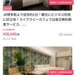 部屋を借りるより安い?福岡は月3万円でホテル暮らしができる!