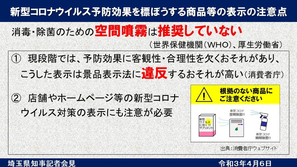 埼玉 県 知事 ツイッター