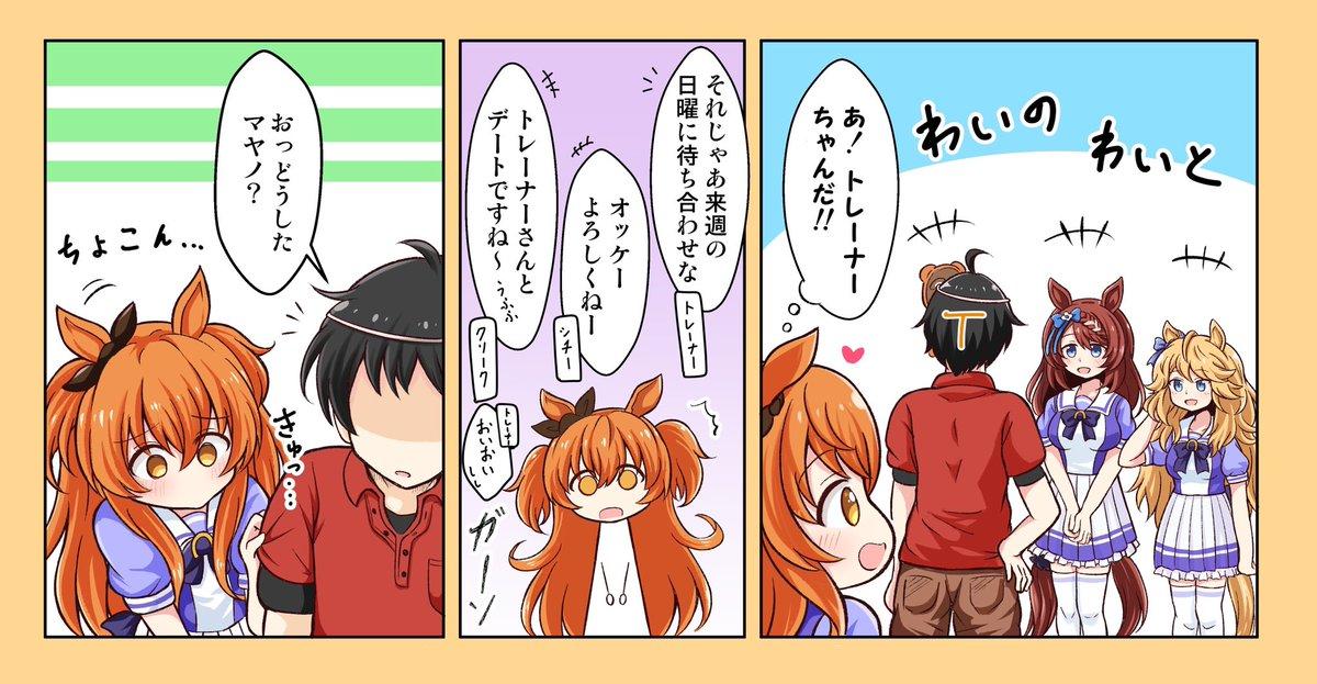 マヤノトップガンちゃんが可愛いんですという漫画 #ウマ娘