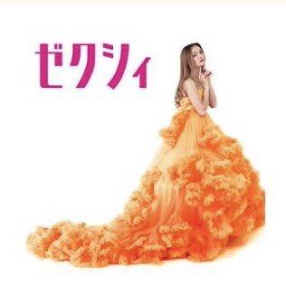 似て非なる物?ゼクシィのドレスとモスチキンが似すぎている!
