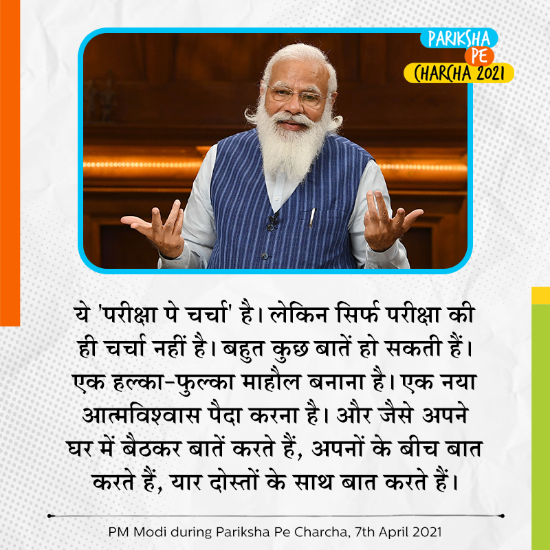 "PM interacts with students, teachers and parents in virtual edition of ""Pariksha Pe Charcha 2021""  2019-06-07 edusearch educratsweb"
