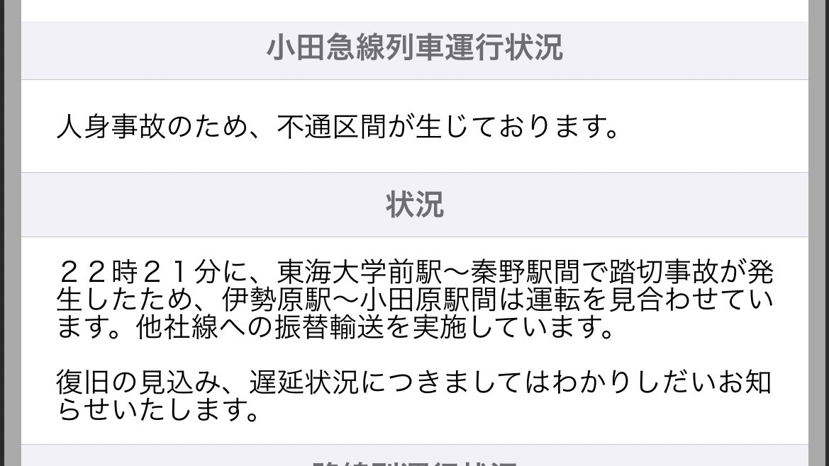 画像,小田急人身事故なのか踏切事故なのか分からん https://t.co/oxgsLKxlgV。