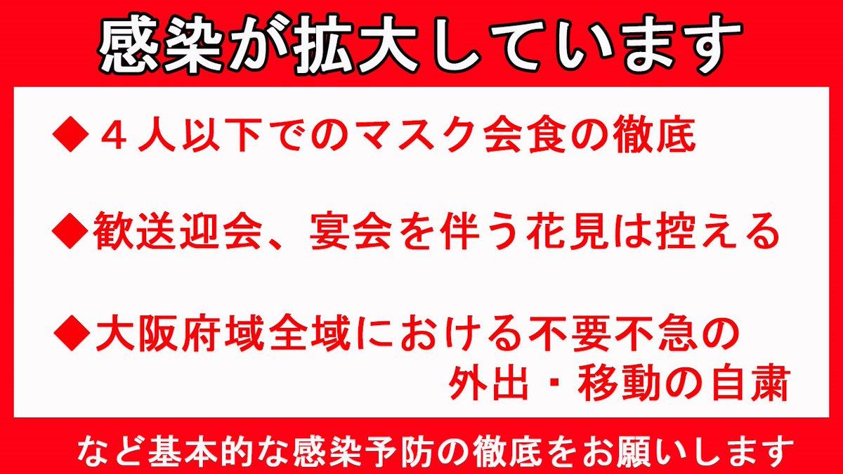 東 大阪 市 コロナ 感染 者 新型コロナウイルス感染症関連情報|大阪府感染症情報センター
