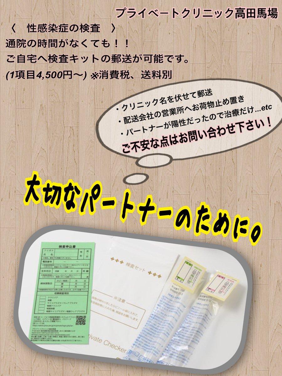 馬場 プライベート クリニック 高田 高田馬場でうつ病の治療を行う精神科・心療内科、オボクリニック