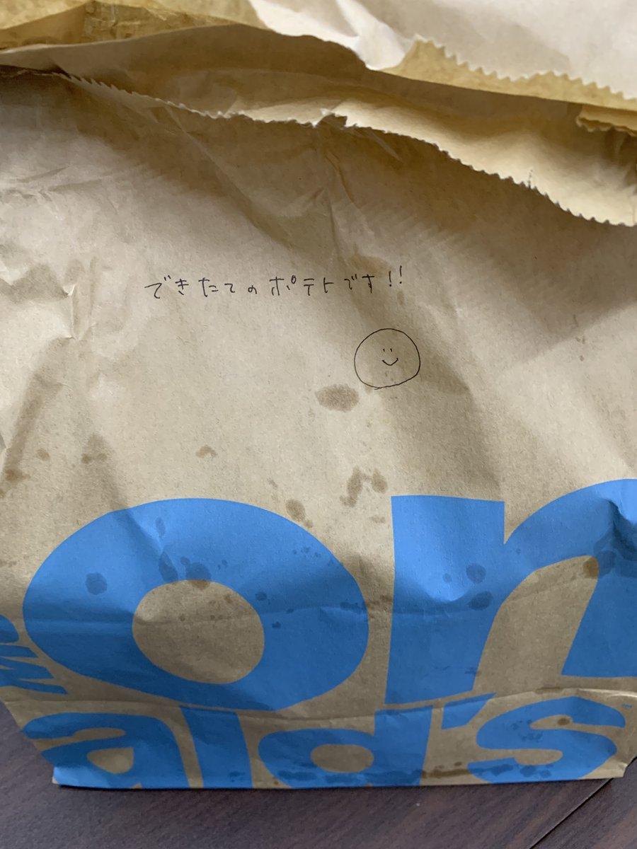 マクドナルドデリバリーの粋な計らい!?紙袋に書かれた『出来立てのポテトです』の文字にほっこり!