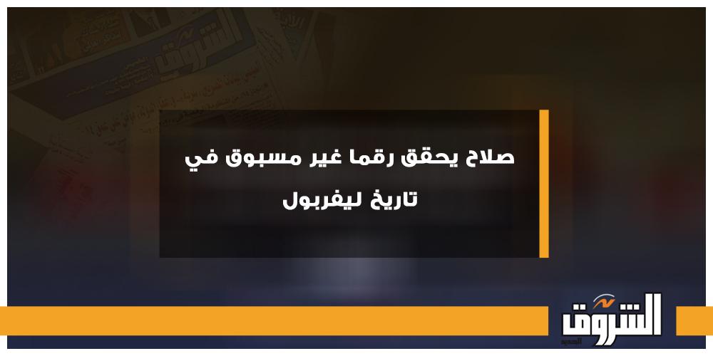 الشروق رياضة صلاح يحقق رقما غير مسبوق في تاريخ ليفربول محمد صلاح