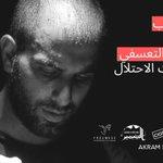 Image for the Tweet beginning: الراقص الفلسطينيّ عطا خطاب في