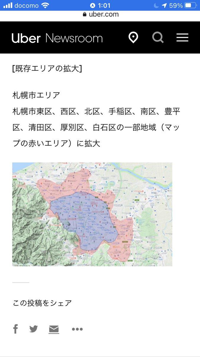ウーバー イーツ 札幌