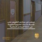 Image for the Tweet beginning: مما یمیز الخدمات التعلیمیة في #مدارس_الشمس
