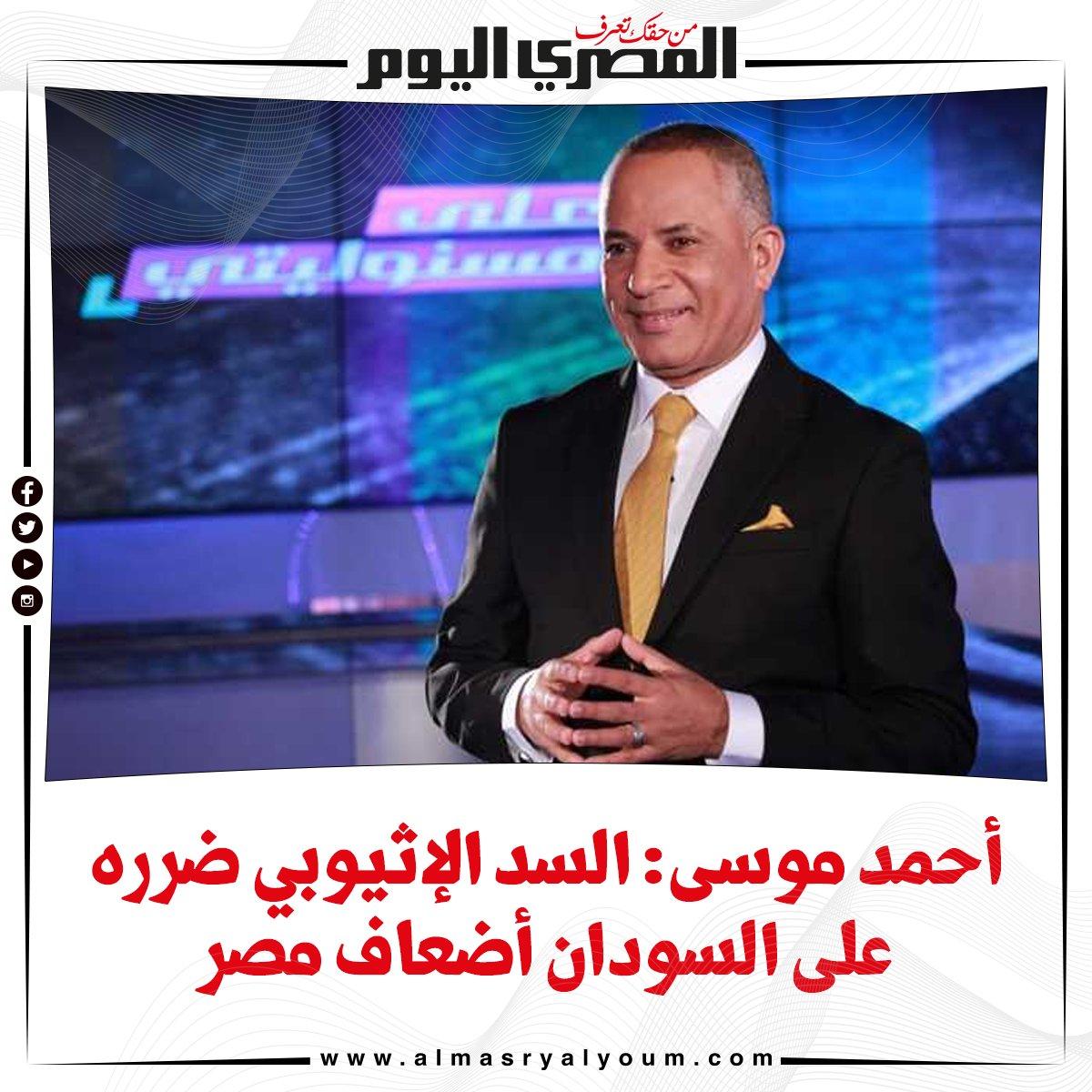 أحمد موسى السد الإثيوبي ضرره على السودان أضعاف مصر