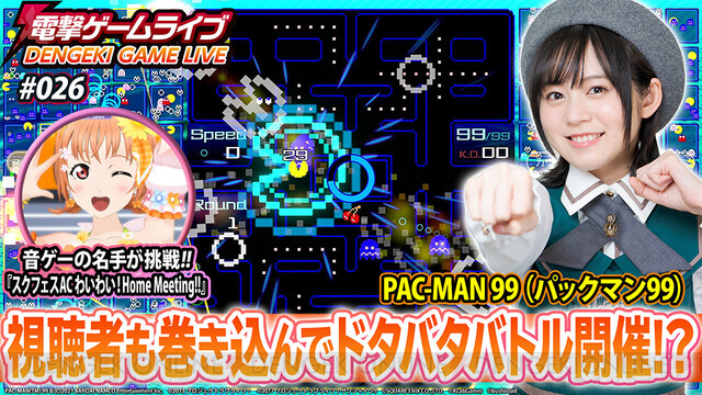 @dengekionline's photo on Pac-Man 99