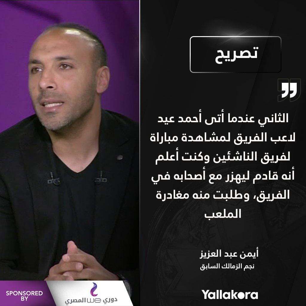 أيمن عبد العزيز: تم توجيه الشكر لي في نادي