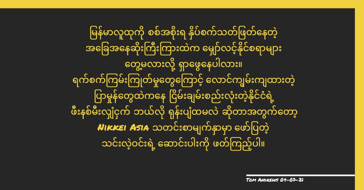Looking for hope amidst the despair of the military junta's assault on the people of Myanmar? Read Thin Lei Win's NikkeiAsia story of how, from the ashes of brutality, the phoenix of a peaceful, united nation could rise.  https://t.co/G9fj371ykw https://t.co/x6eEwm47bZ