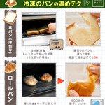 冷凍したパンを美味しく食べたいときに!温め方をパンの種類別に紹介したツイートが話題に!