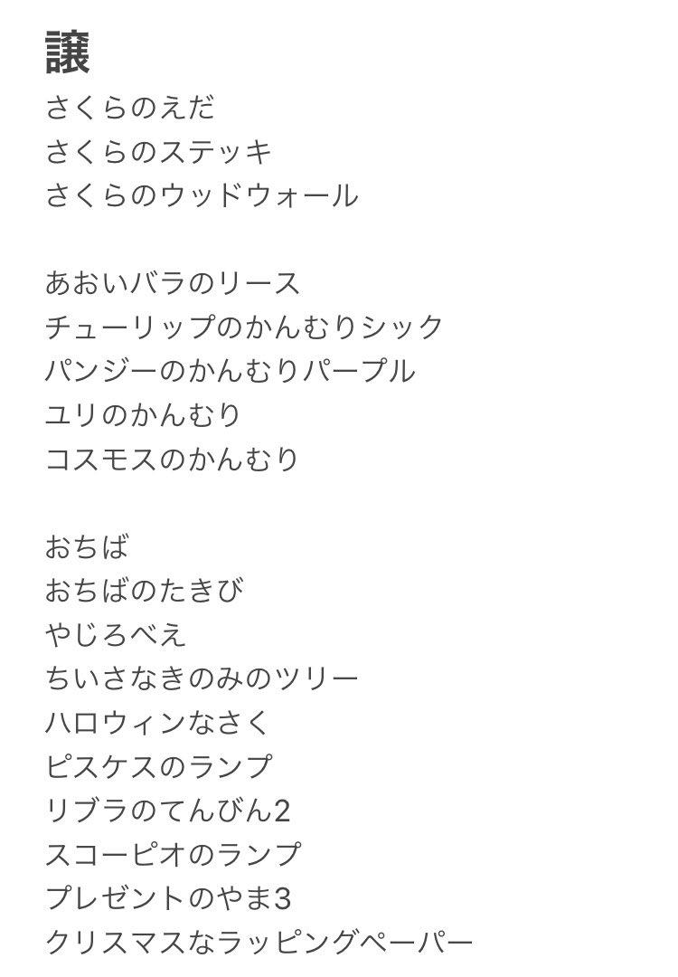 レシピ チェッカー 森 あつ #あつ森 X