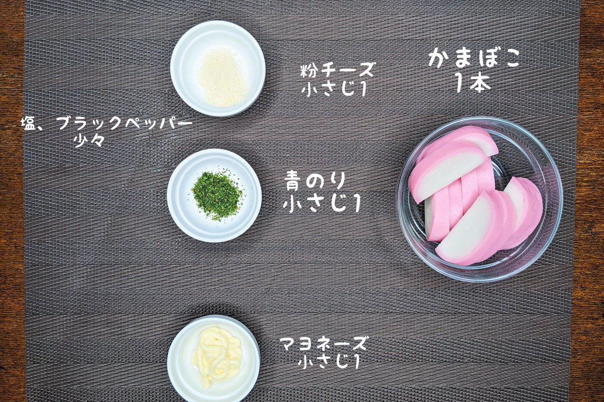 かまぼこが美味しいおつまみに大変身!電子レンジで簡単に作れる、かまぼこレシピ!