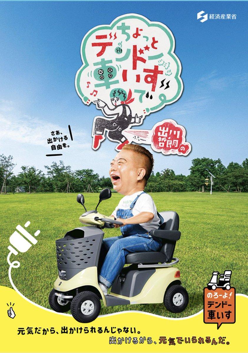画像,経産省が電動車いすの利用を促進するために公開した動画(アンバサダー:出川哲朗さん)、今年2月にポスターも公開されたばかりにもかかわらず何故か突然リアルガチ非公開…