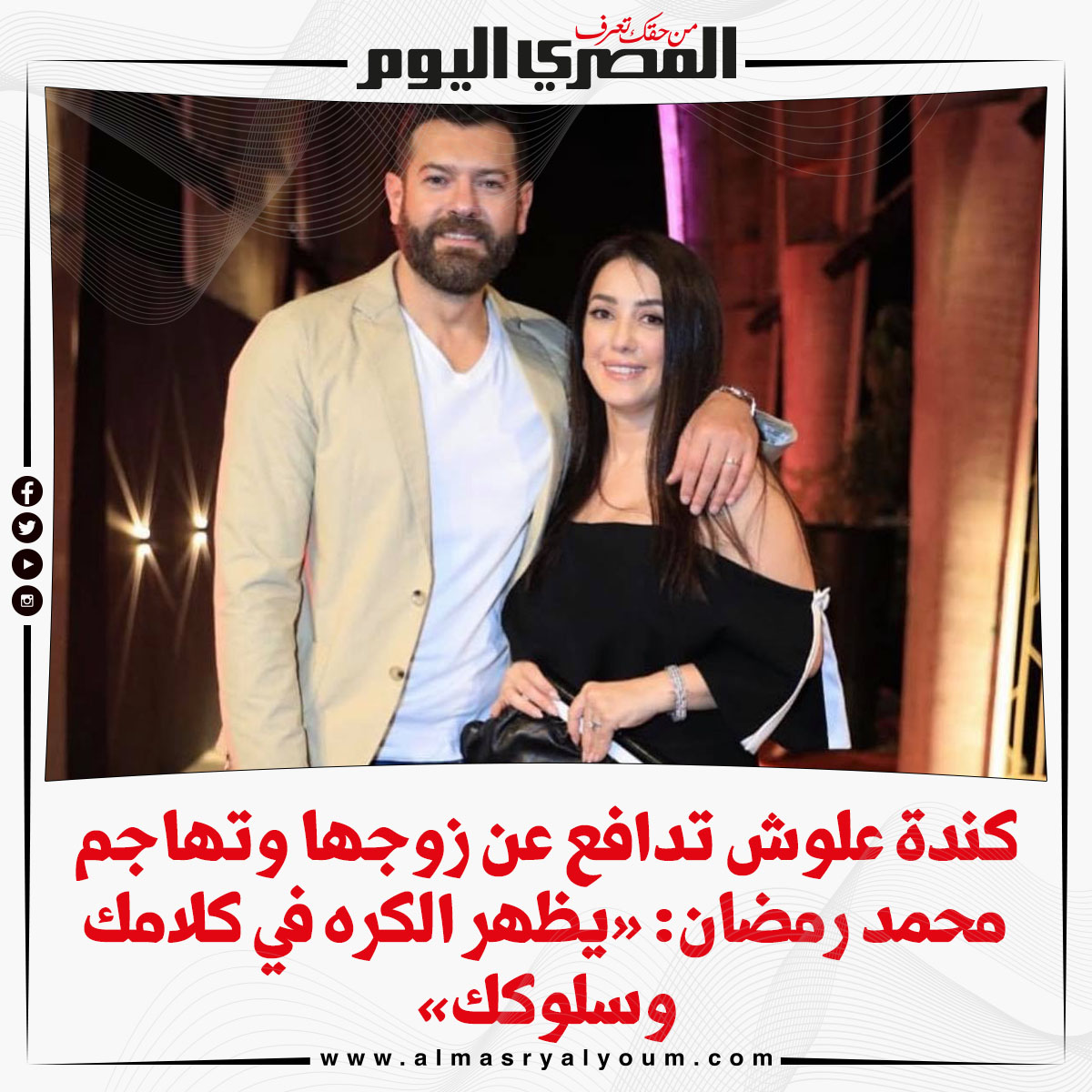 كندة علوش تدافع عن زوجها وتهاجم محمد رمضان «يظهر الكره في كلامك وسلوكك»