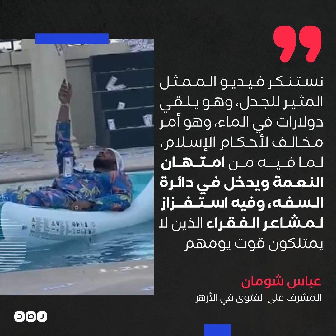 المشرف على لجنة الفتوى بالأزهر يهاجم فيديو محمد رمضان الذي ألقى فيه الأموال بشكل استفزازي