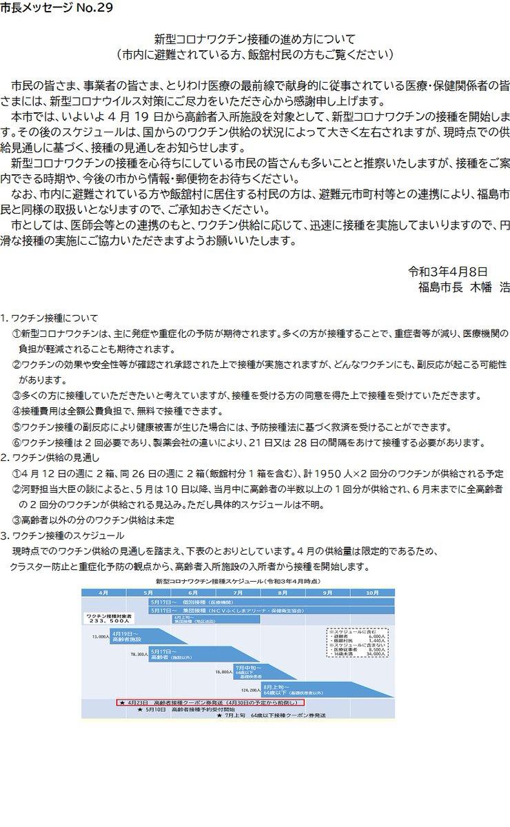 福島 コロナ 今日 NHK 福島県のニュース NHK NEWS