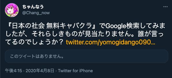 フェミ 松 速報 @femimatsu Twitter