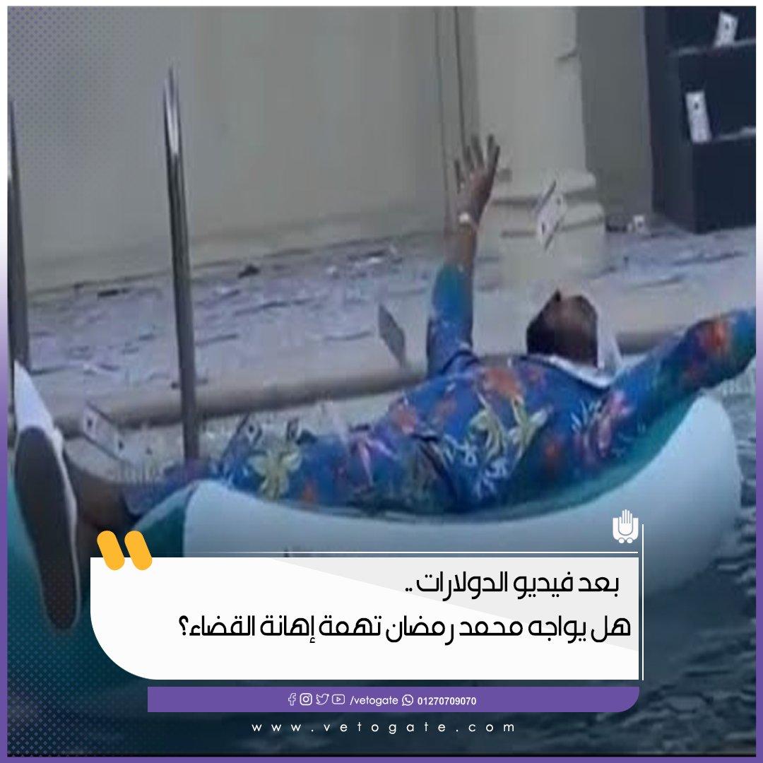 فيتو بعد فيديو الدولارات.. هل يواجه محمد رمضان تهمة إهانة القضاء؟ للمزيد