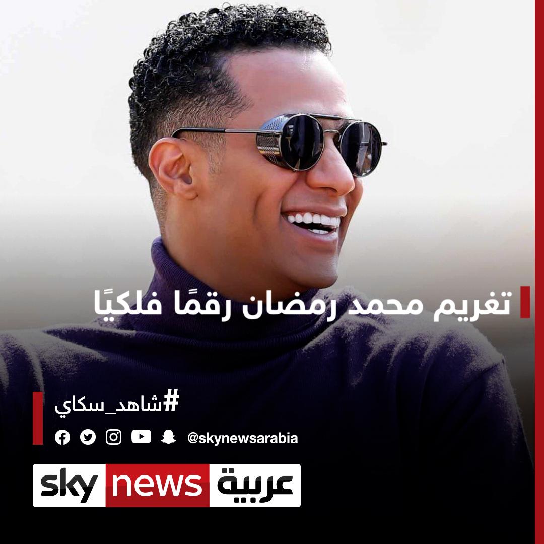"""6 ملايين جنيه غرامة محمد رمضان بسبب """"قيادة الطائرة"""" شاهد سكاي"""