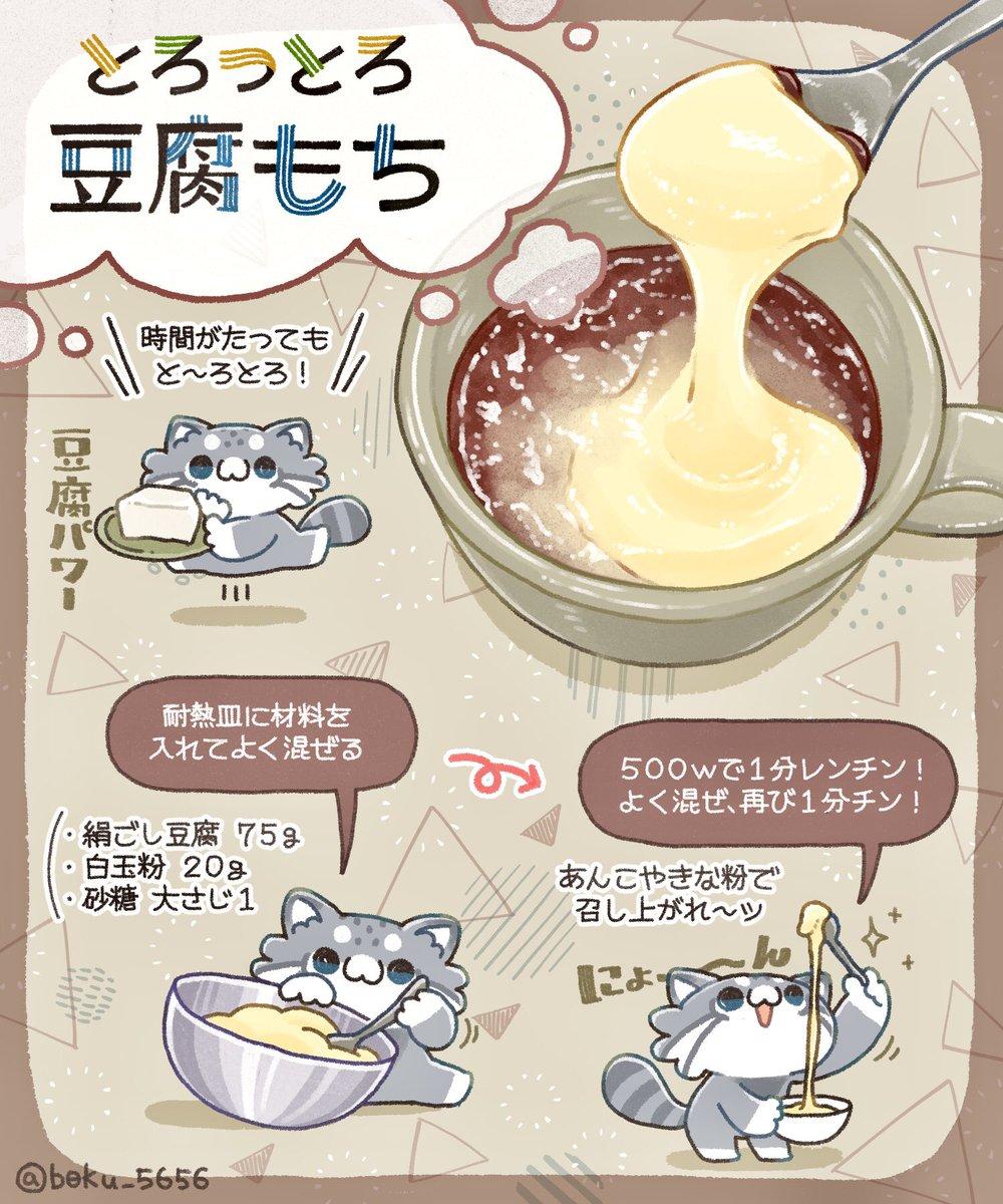 これなら罪悪感なく食べられるかも!豆腐を使った簡単スイーツレシピ!