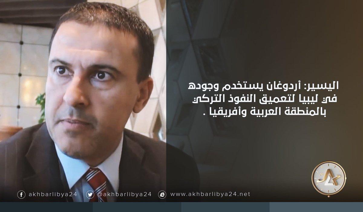 اليسير أردوغان يستخدم وجوده في ليبيا لتعميق النفوذ التركي بالمنطقة العربية وأفريقيا