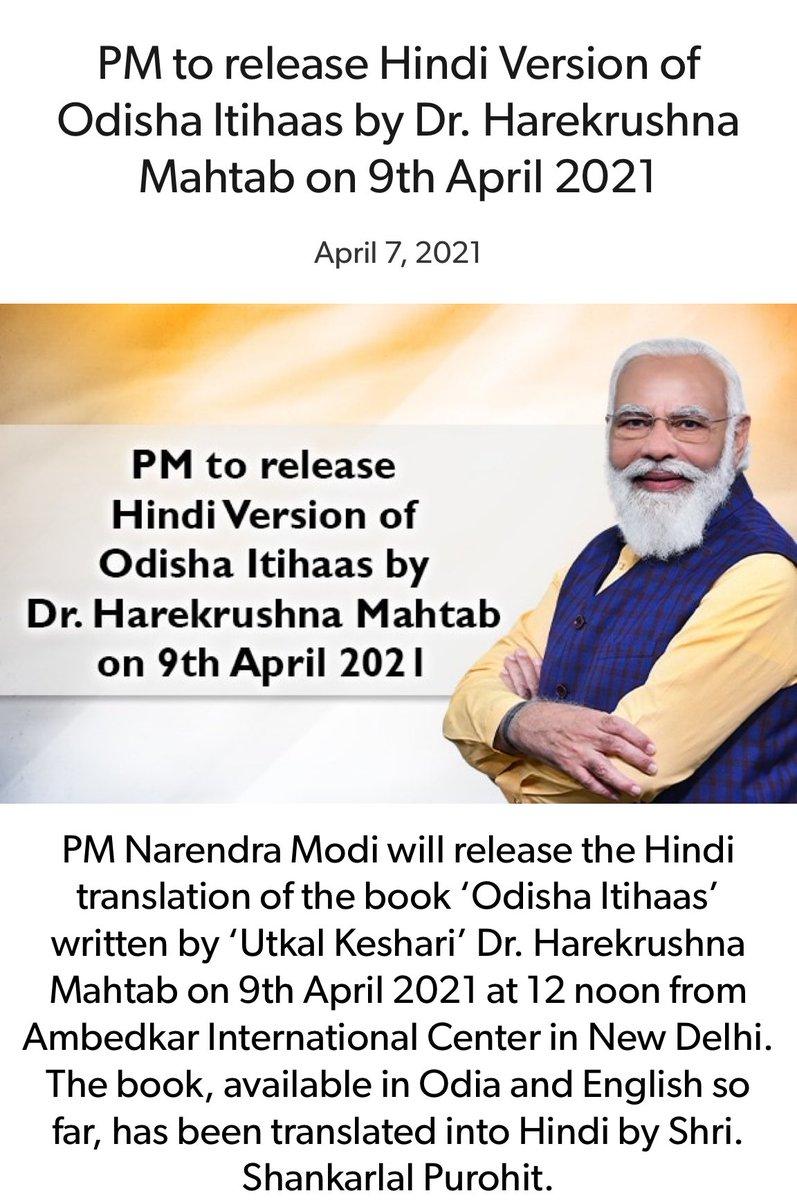 PM to release Hindi Version of Odisha Itihaas by Dr. Harekrushna Mahtab on 9th April 2021.  https://t.co/4yRop2CNh5  via NaMo App https://t.co/3tdlw0pOWk