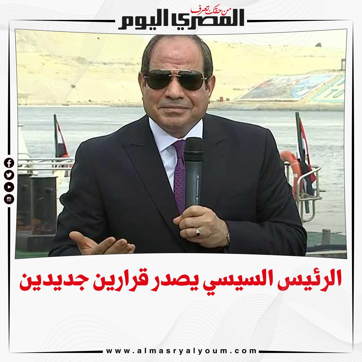 الرئيس السيسي يصدر قرارين جديدين (نص كامل)