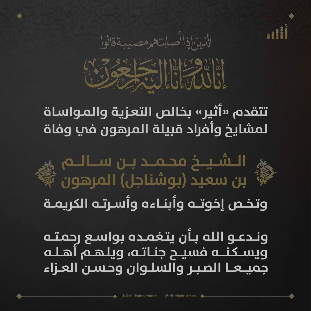 تعزية من أثير في وفاة الشيخ محمد بن سالم بن سعيد المرهون