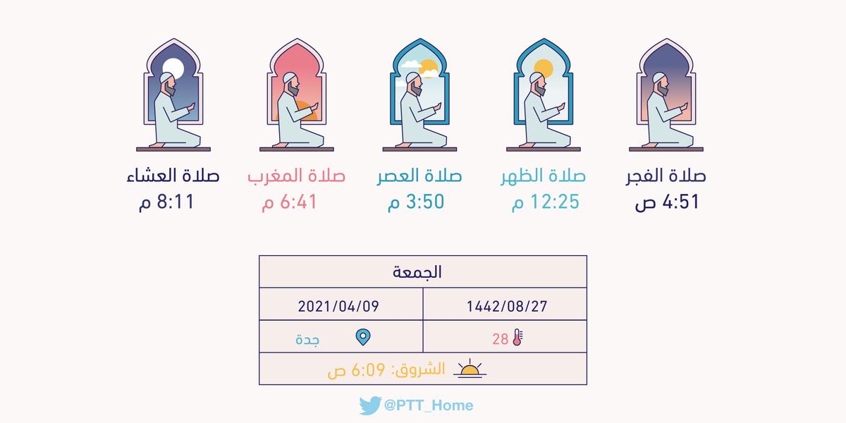 مواقيت الصلاة جدة Ptt Jeddah Twitter 11