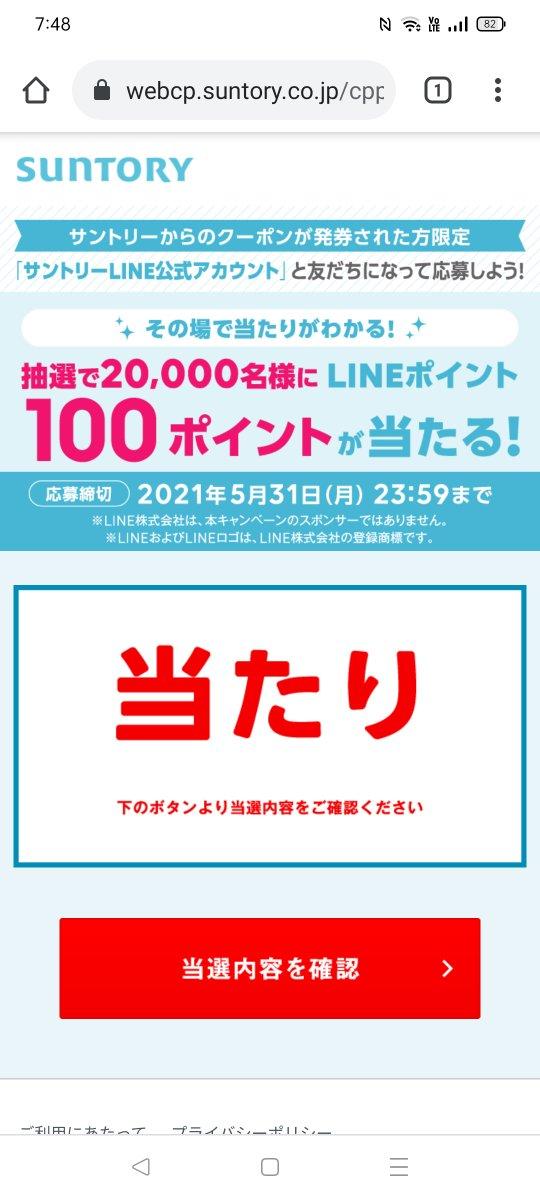 メディア と は line ポイント ラインポイントクラブ(LINE POINT