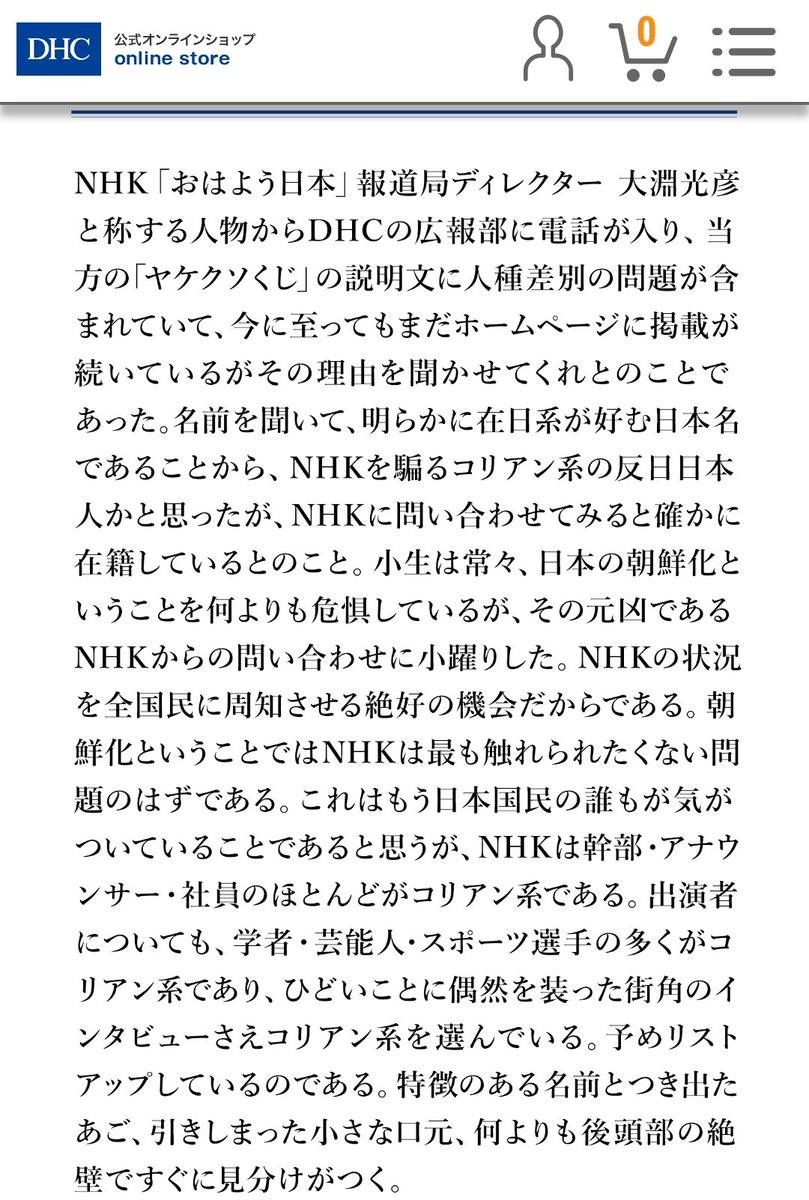 "chocolat. on Twitter: ""閲覧注意です。 DHC吉田会長の声明が追記され ..."