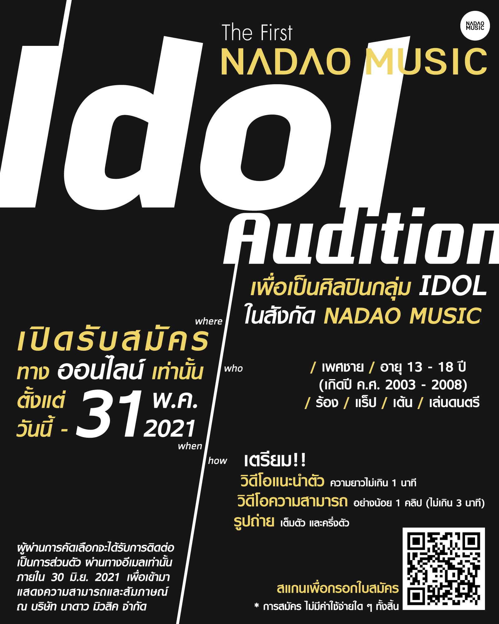 """Nadao Bangkok on Twitter: """"The First Nadao Music Idol Audition  เปิดรับสมัครออดิชั่น ศิลปิน IDOL ชาย เพื่อเป็นศิลปินในสังกัด Nadao Music  อ่านรายละเอียดการสมัคร ได้ที่ https://t.co/sUwtptuffX ได้ตั้งแต่ วันนี้ -  31 พ.ค 2021 โดยการสมัครไม่เสียค่าใช้ใด ๆ ..."""