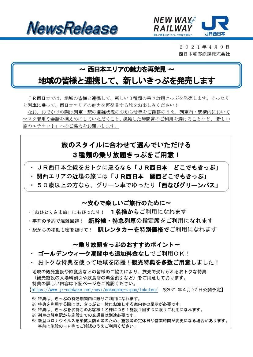Jr 西日本 トクトク きっぷ