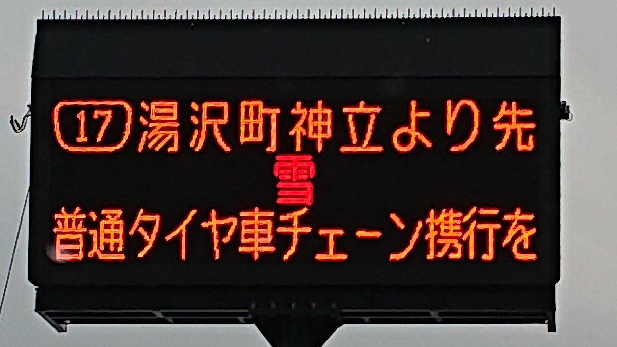 関越 自動車 道 チェーン 規制