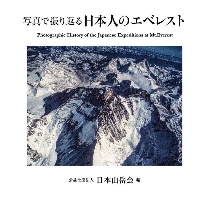 日本 山岳 会