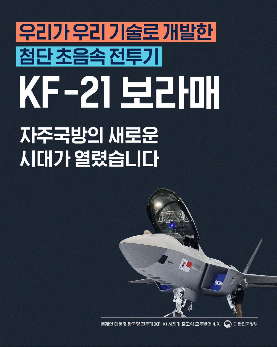 우리가 우리의 기술로 개발한첨단 초음속 전투기, KF-21 보라매한국형 차세대 전투기 KF-21 보라매를 시작으로자주국방의 새로운 시대를 열어가겠습니다.국방산업의 경쟁력을 강화해나라와 국민의 평화 지키겠습니다.'정책브리핑'에서 자세히 보기 https://t.co/V84Wv5olwJ https://t.co/AknXG8LpsI