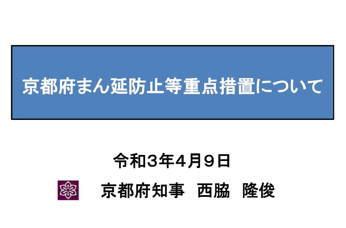 京都 府 コロナ 感染 状況