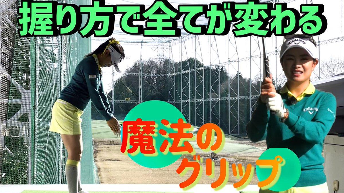 結 ちゃんねる 河本 【初コラボ】男子プロゴルファーとゴルフ対決!あの人と…!【前編】