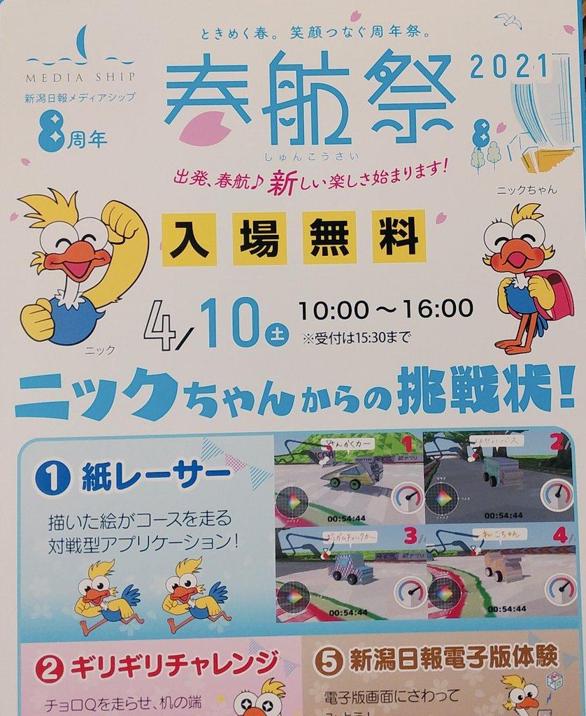 日報 新潟 新潟日報さんがNGT48暴行事件について報道し続けている事に対して、感謝と賞賛の声集まる