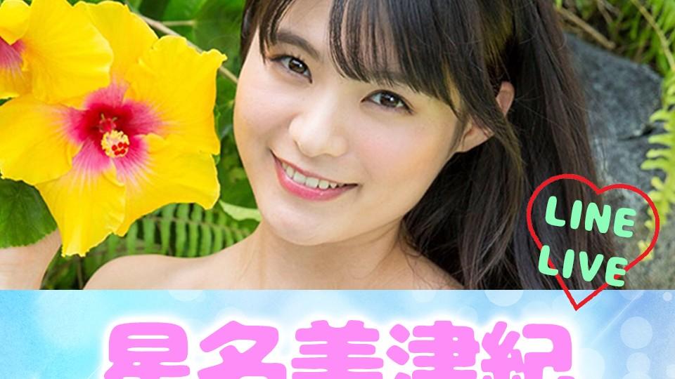 星名美津紀Official 『みづきいろ』Twitter投稿サムネイル画像