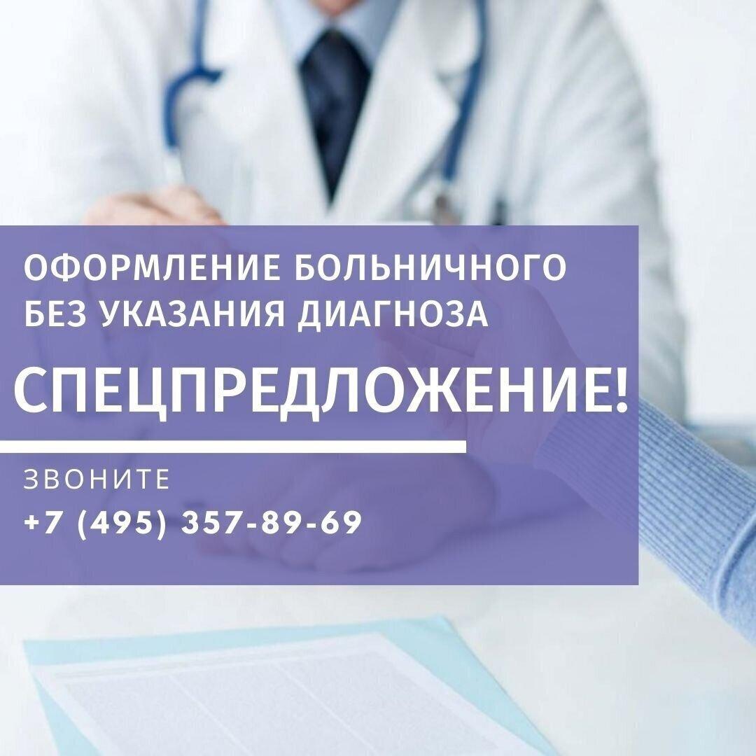 больничный наркология