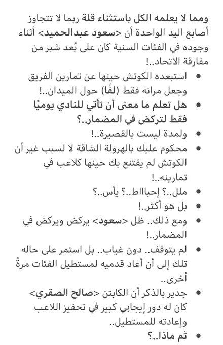إياد عبدالحي: •واجتماع كل ما سبق في<سعود عبدالحميد>قدّمه كـ (نظرية) لا كـ(وجهة نظر).!