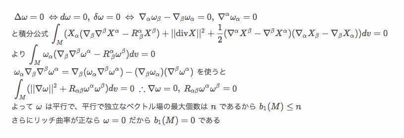 学 リーマン 幾何 リーマン幾何学
